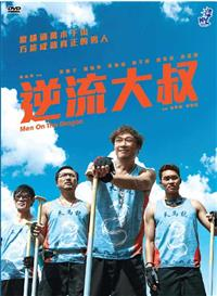 Men on the Dragon (DVD) (2018) 香港映画