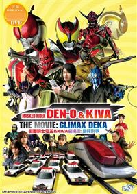 Kamen Rider Den-O & Kiva: Climax Deka (DVD) Japanese Movie (2019)