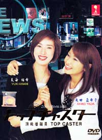 Top Caster (DVD) Japanese TV Series