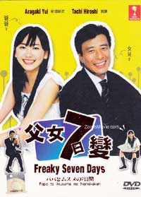Papa to Musume no Nanokakan aka Freaky Seven Days (DVD) Japanese TV Series