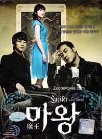 The Lucifer (DVD) 韓国TVドラマ