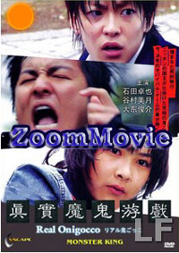 Real Onigocco (DVD) Japanese Movie