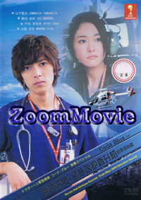 code blue sp dvd japanese movie cast by yamashita tomohisa aragaki