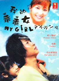 My Girl (DVD) Japanese Drama