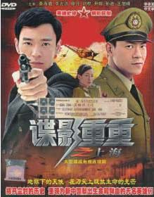 Shanghai Spy (dvd) () China TV Series