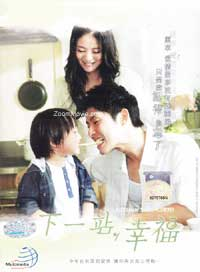 Autumn's Concerto (DVD) 台湾TVドラマ