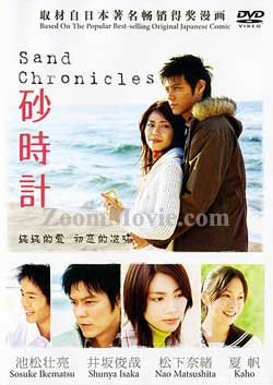 Sand Chronicles (DVD) () Japanese Movie