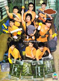 The Home Troopers (DVD) Hong Kong TV Series