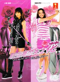 Pro Golfer Hana (DVD) Japanese TV Series