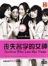 Goddess Who Lost Her Name aka Namae o Nakushita Megami (DVD) Japanese TV Series