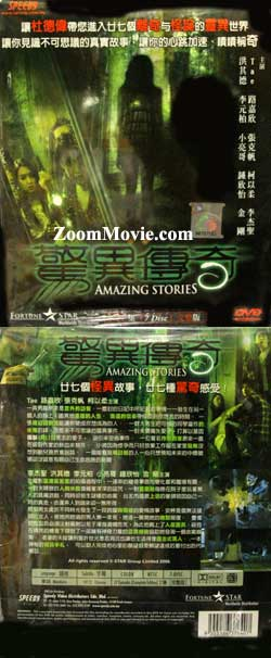 Amazing Stories (DVD) Taiwan TV Series