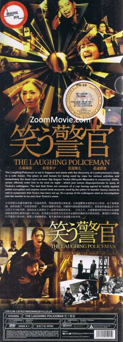 The Laughing Policeman (DVD) Japanese Movie