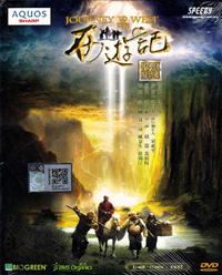 Journey to the West (DVD) China TV Series