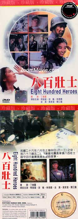 Eight Hundred Heroes (DVD) Taiwan Movie