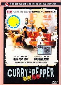 Curry and Pepper (DVD) Hong Kong Movie