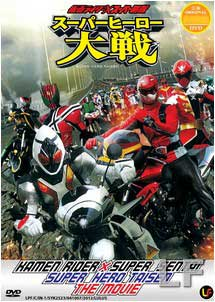Kamen Rider x Super Sentai: Super Hero Taisen The Movie (DVD) Japanese Anime