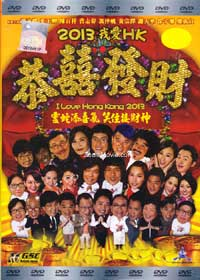 I Love hong Kong 2013 (DVD) Hong Kong Movie