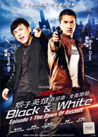 Black & White Episode 1 The Dawn of Assault (DVD) Taiwan Movie