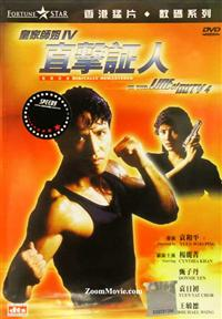 In The Line of Duty 4 - Witness (DVD) Hong Kong Movie
