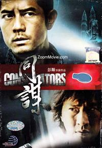 Conspirators (DVD) Hong Kong Movie