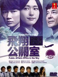 Public Affairs Office In The Sky (DVD) Japanese TV Series