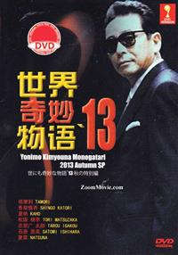 Yo nimo Kimyo na Monogatari '13 Autumn Special (DVD) Japanese Movie