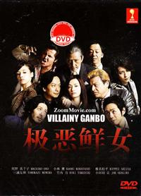 Villainy Ganbo (DVD) Japanese TV Series