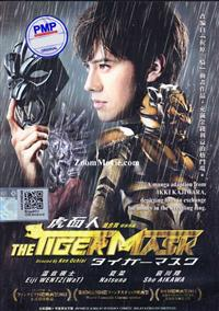 The Tiger Mask (DVD) Japanese Movie