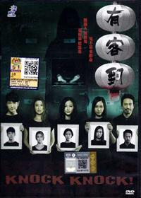 Knock Knock! Who's There (DVD) Hong Kong Movie